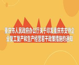 重庆市人民政府办公厅关于印发重庆市支持企业复工复产和生产经营若干政策措施的通知