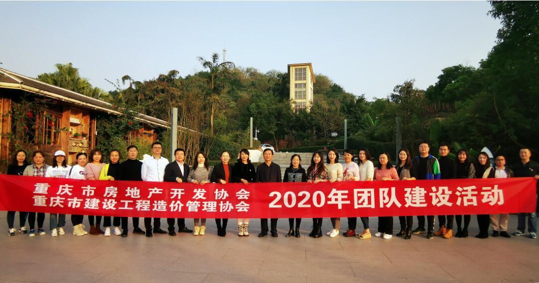 市房地产开发协会携市造价协会开展2020年党建团建互学共建活动