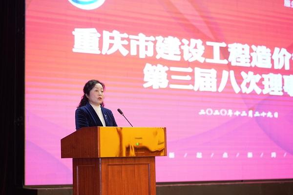 重庆市建设工程造价管理协会第三届八次理事会顺利召开
