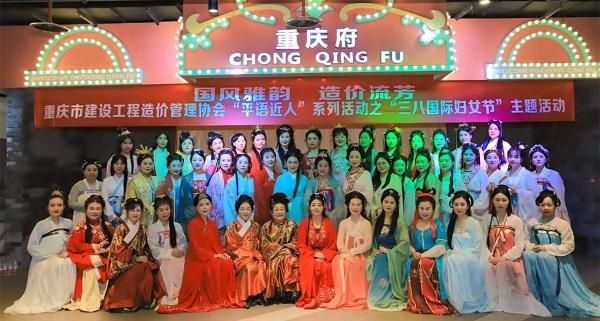 """重庆市建设工程造价管理协会""""三八国际妇女节""""主题活动"""