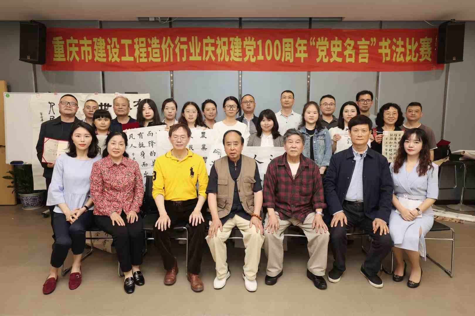 """重庆市建设工程造价行业庆祝建党100周年""""党史名言""""书法比赛圆满结束 获奖名单出炉"""
