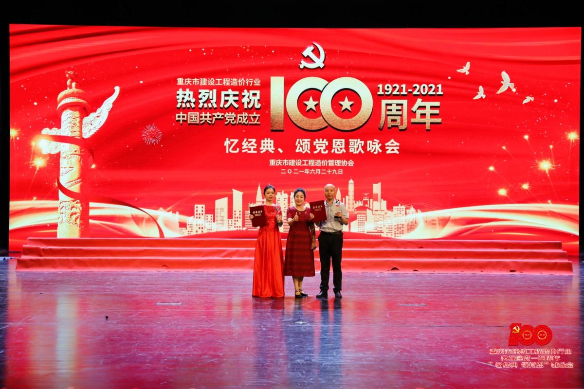 颂歌献给党 奋进新时代  ——重庆市建设工程造价行业庆祝中国共产党成立100周年歌咏会