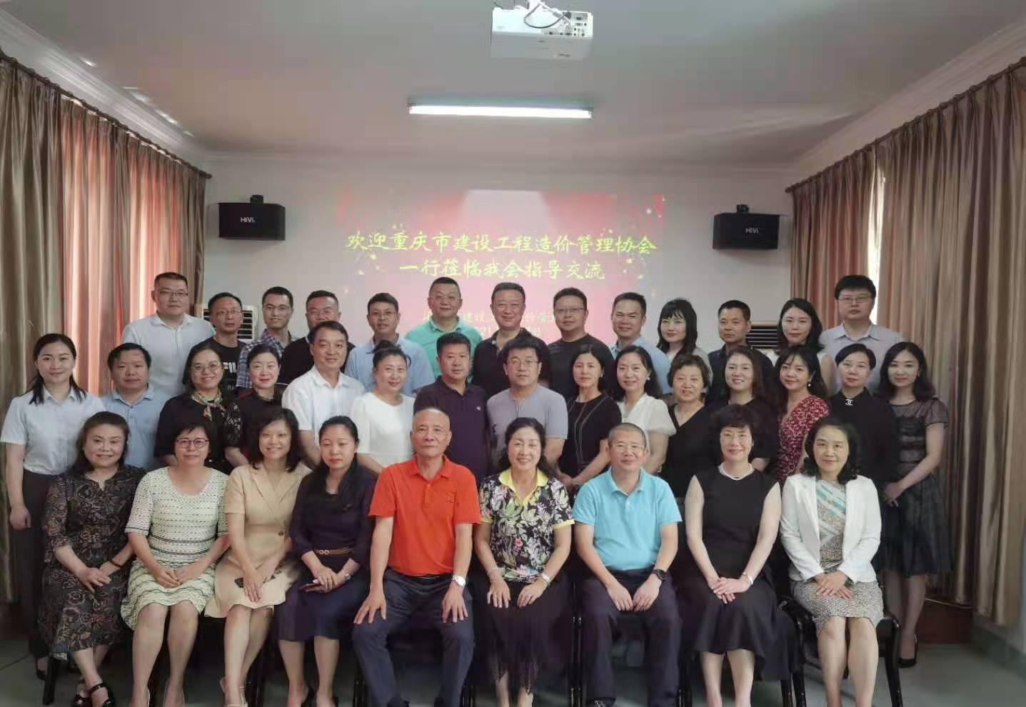 重庆市建设工程造价管理协会  组织部分咨询企业赴海南学习考察