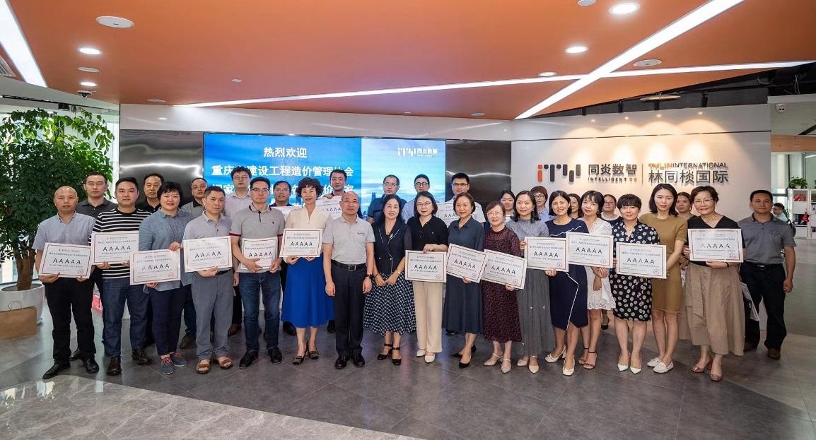 2021年重庆市建设工程造价 咨询企业交流会顺利召开